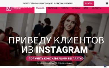 http://insta-drive.ru screenshot