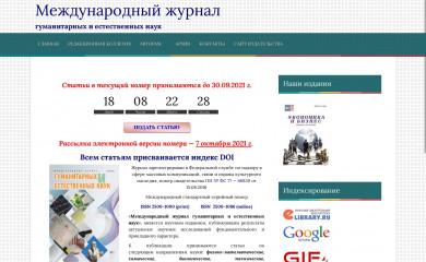 intjournal.ru screenshot