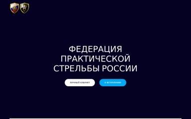 http://ipsc.ru screenshot