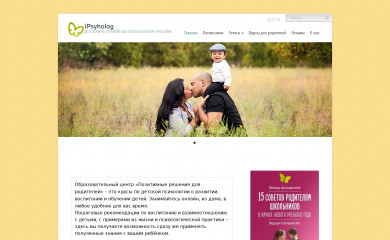 http://ipsyholog.ru screenshot