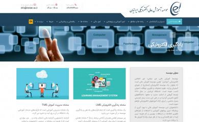 http://iranian.ac.ir screenshot