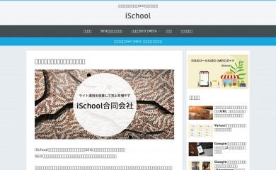 ischool.co.jp screenshot