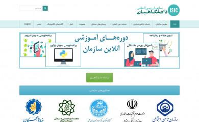isic.ir screenshot