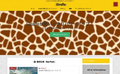 https://junichi-manga.com/giraffe/ screenshot