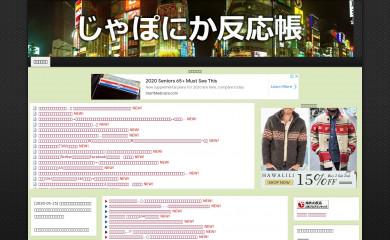 japohan.net screenshot