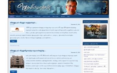 jeyamohan.in screenshot