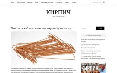 kubkirpich.ru screenshot