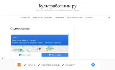 kultrabotnik.ru screenshot