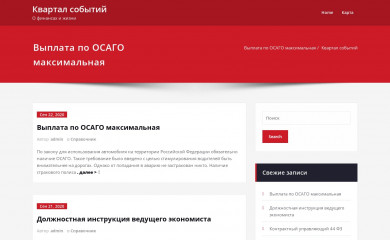 kvartal-sobitii.ru screenshot