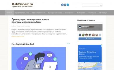 kakpishem.ru screenshot