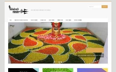 kailashnathmahadev.in screenshot