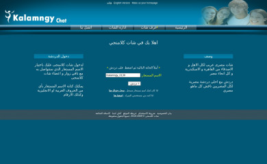 kalamngychat.com screenshot