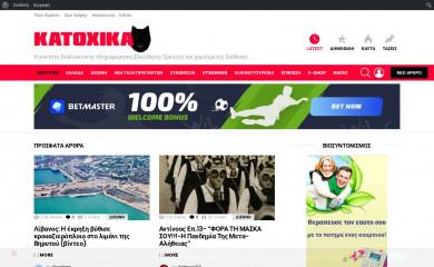 http://katohika.gr screenshot