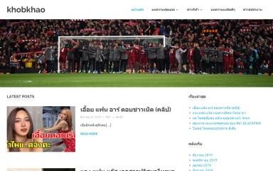 khobkhao.com screenshot