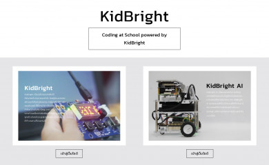 kid-bright.org screenshot