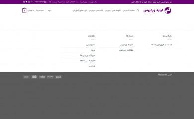 kilidwp.ir screenshot