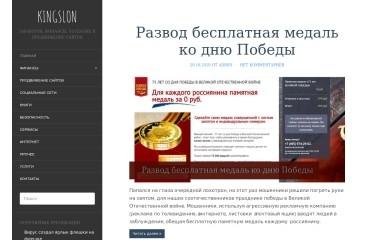 kingslon.ru screenshot
