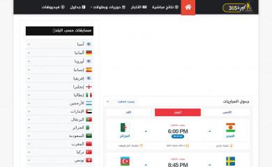 kooora365.com screenshot