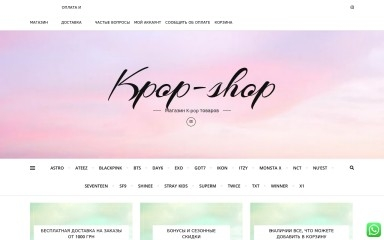 kpopshop.com.ua screenshot