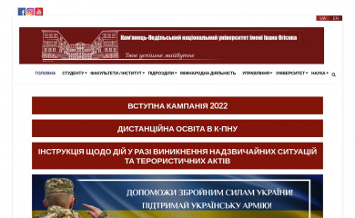 kpnu.edu.ua screenshot