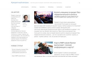 http://kredityvopros.ru screenshot