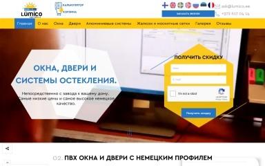 luemico.ru screenshot