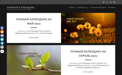 lunar-calendar.ru screenshot