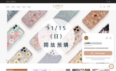 lanikai.com.tw screenshot