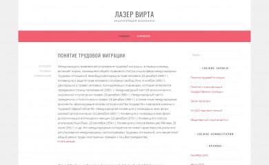 http://laservirta.ru screenshot