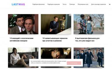 http://lastmag.ru screenshot