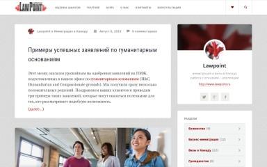 lawpoint.ru screenshot