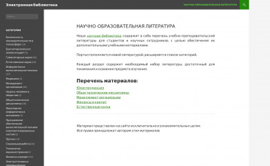 libraryno.ru screenshot