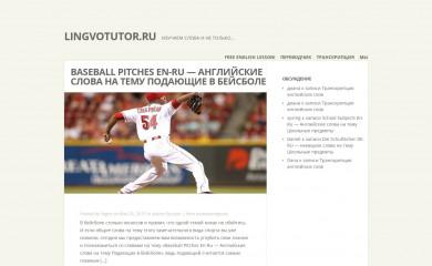 lingvotutor.ru screenshot