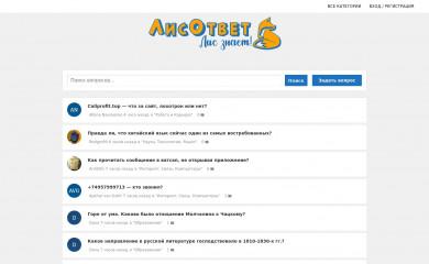 lisotvet.ru screenshot