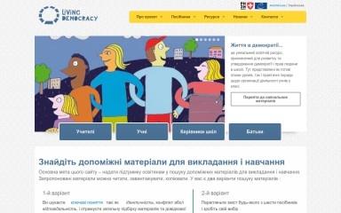 living-democracy.com.ua screenshot