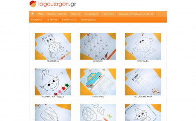 logouergon.gr screenshot