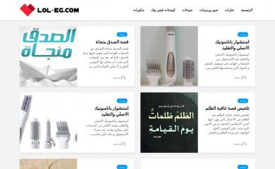 lol-eg.com screenshot