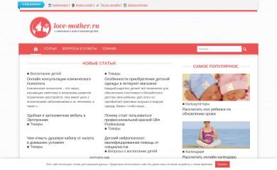 http://love-mother.ru screenshot