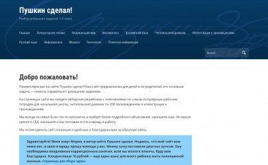 http://pushkinsdelal.ru screenshot