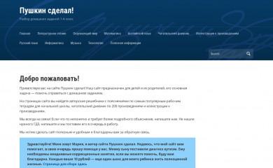 pushkinsdelal.ru screenshot