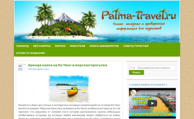 palma-travel.ru screenshot
