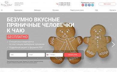 pastry-school.online screenshot