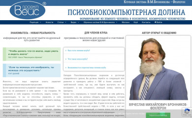 http://pbcvalley.ru screenshot