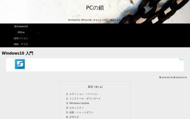 pc-chain.com screenshot