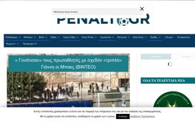 penalty.gr screenshot