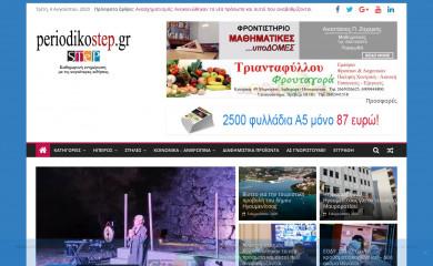 http://periodikostep.gr screenshot