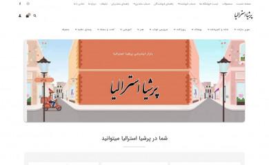 persiaaustralia.com screenshot