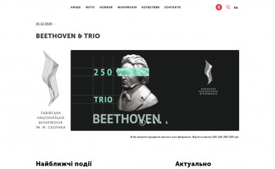 philharmonia.lviv.ua screenshot