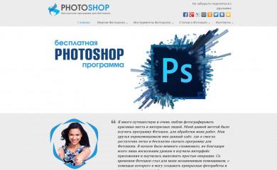 http://photoshop-besplatno.org screenshot
