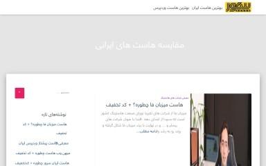 http://picor.ir screenshot